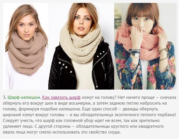 видео как одевать шарф хомут